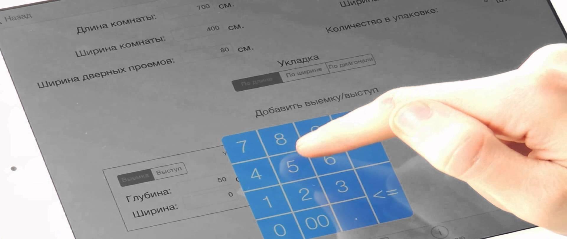 СalcBook — подсчет строительных материалов