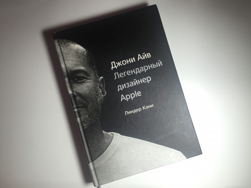 Обзор книги: Джони Айв - Легендарный дизайнер Apple