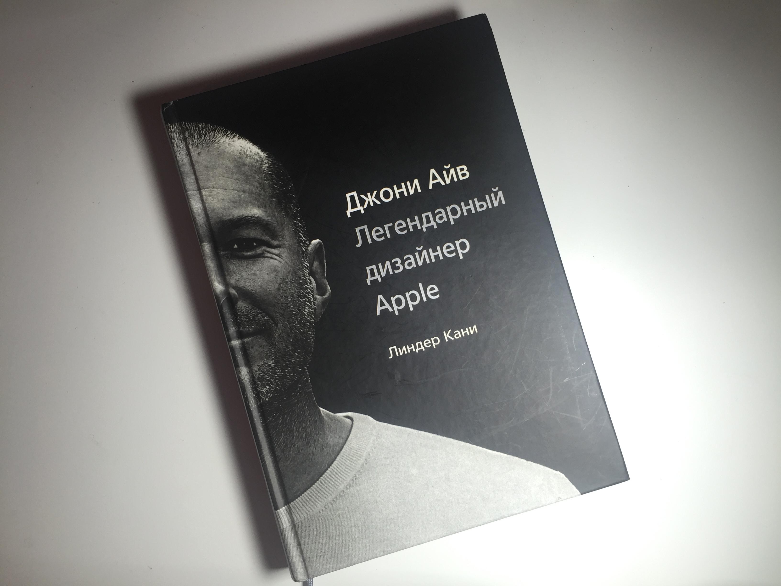 Обзор книги: Джони Айв — Легендарный дизайнер Apple