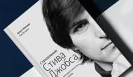 Обзор книги 'Становление Стива Джобса'