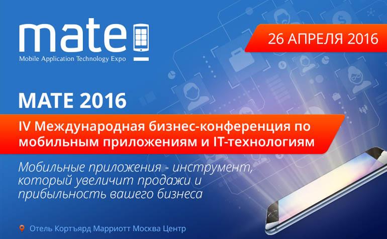 МАТЕ 2016 'Мобильные приложения – эффективный инструмент для бизнеса'