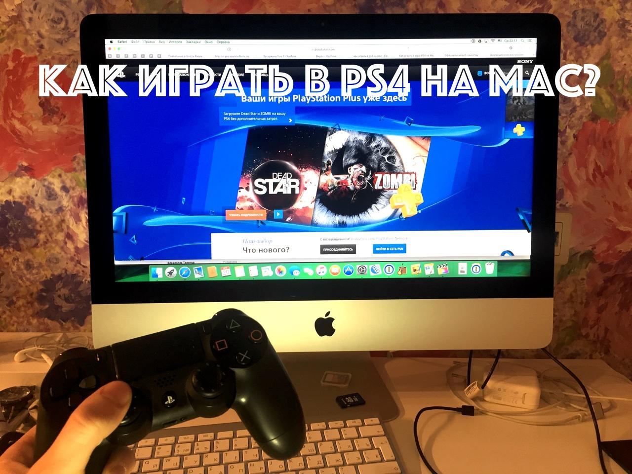 [ВИДЕО] Как играть в PS4 на Mac