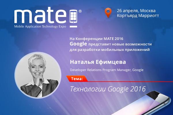 Российский офисGoogleпредставит новые возможности для разработки мобильных приложений