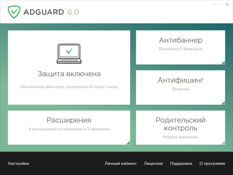 Adguard предлагает новые уровни защиты браузеров