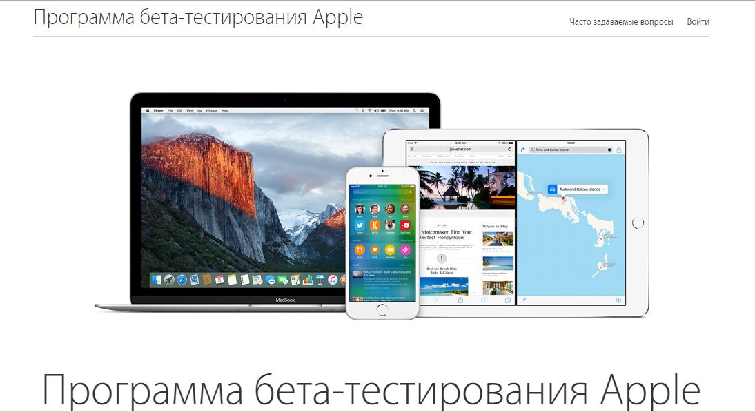 Apple выпустила первые беты iOS 9.3.3, OS X 10.11.6 El Capitan для разработчиков и бета-тестеров
