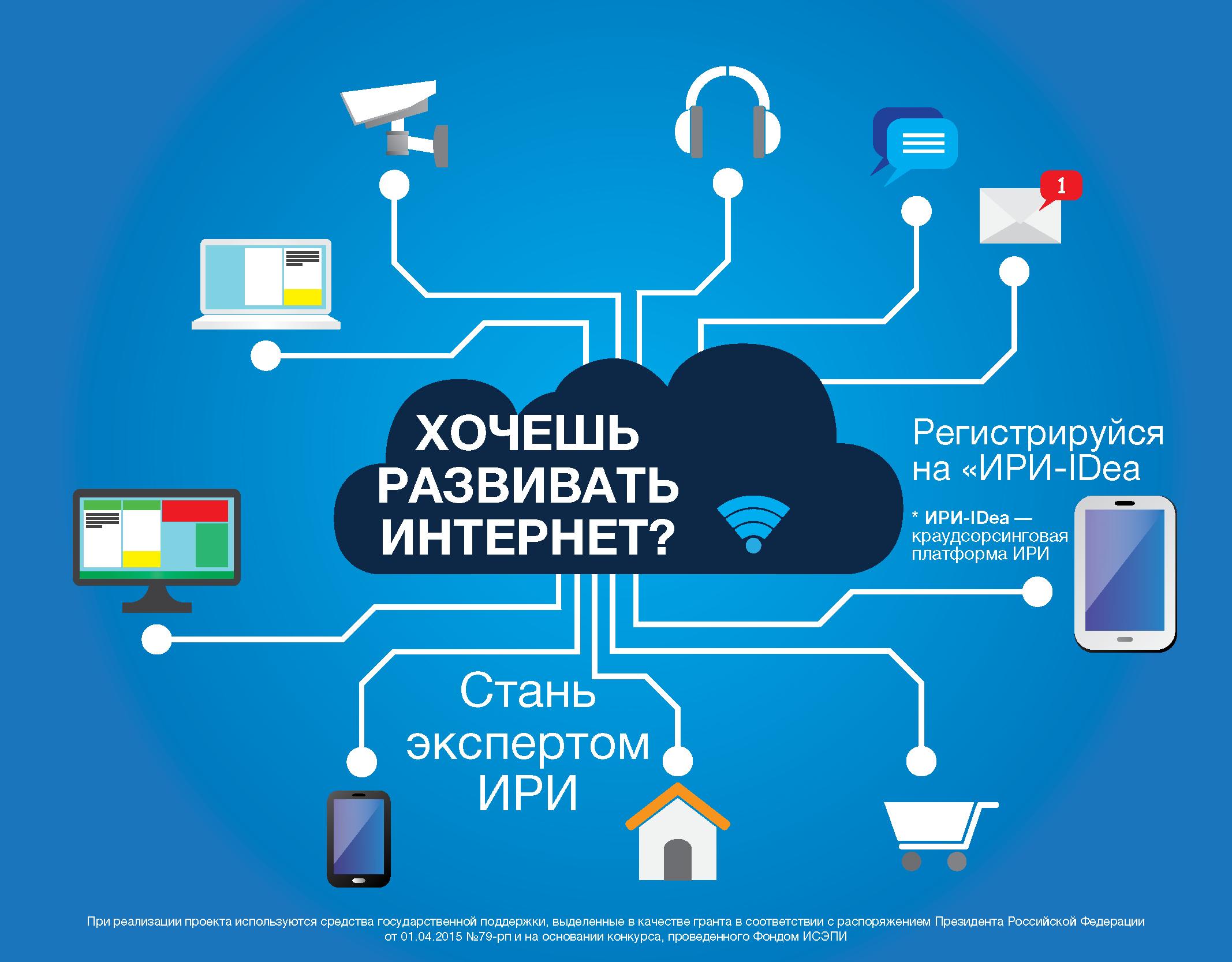 Институт Развития Интернета представил свою краудсорсинговую платформу