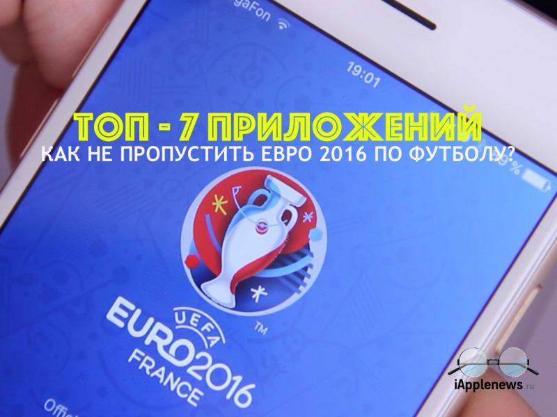 Как не пропустить евро 2016 по футболу? ТОП-7 приложений на iOS.