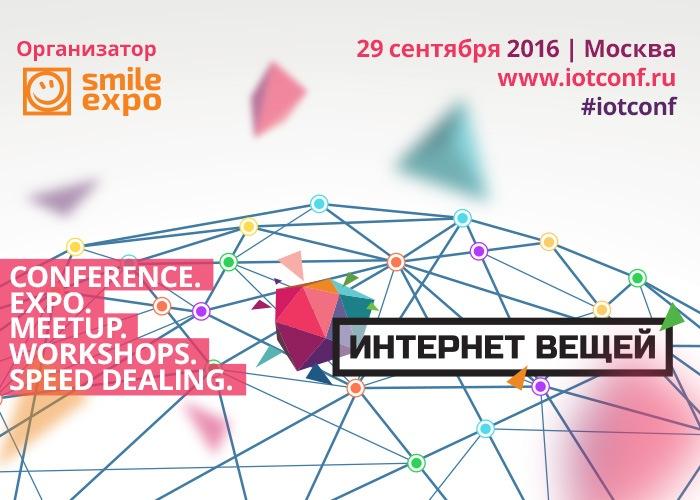 Как развивается Интернет вещей в России?