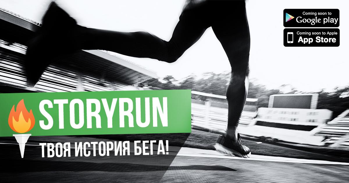 StoryRun – аудио-приключение для любителей бега. Пробеги свою историю