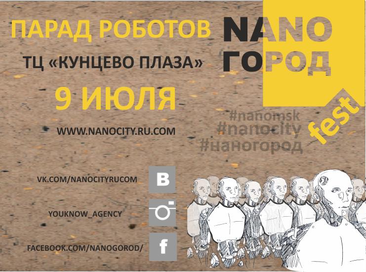 Роботы из NANO-Города поздравят москвичей с Днём семьи
