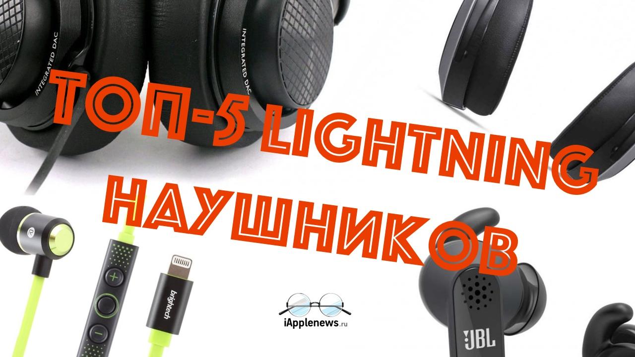 Новое видео на нашем канале: ТОП-5 Lightning наушников