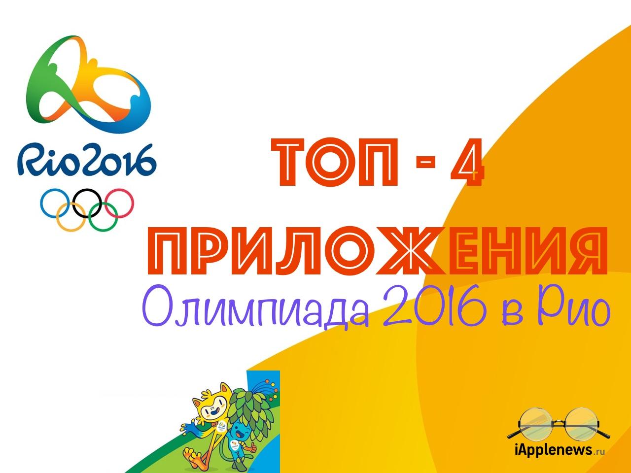 Новое видео на нашем YouTube канале — ТОП — 4 приложения iOS для Олимпийских Игр 2016 в Рио