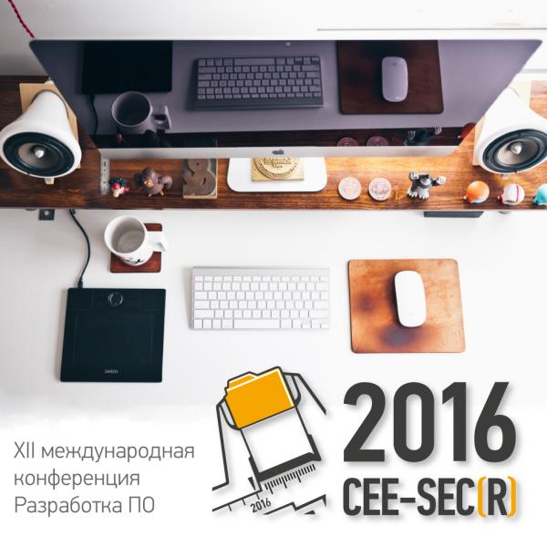 В Москве пройдет конференция «Разработка ПО»/ CEE-SECR 28-29 октября в центре Digital October