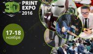 3DPrintExpo2016 – от невозможного до реального!