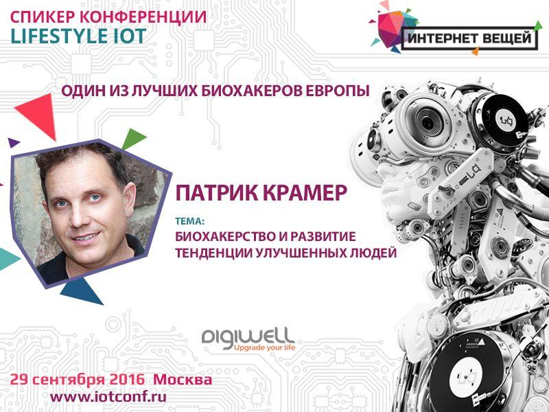 На конференции «Интернет вещей» профессор-киборг Патрик Крамер будет вживлять микрочипы