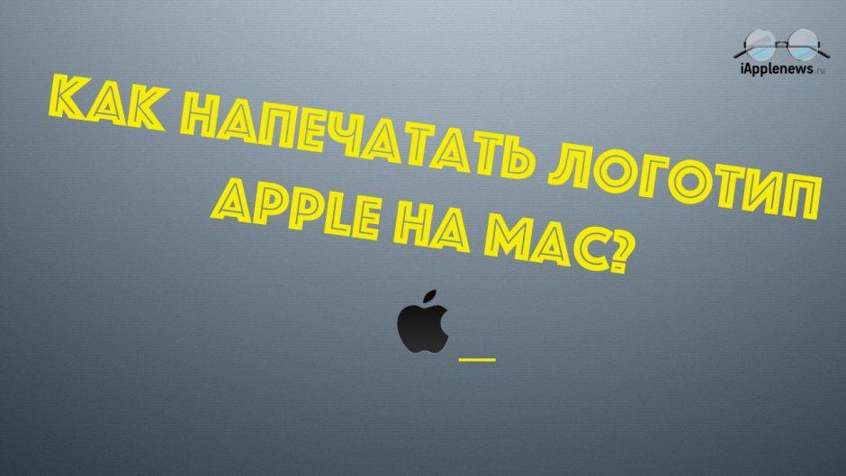 Новое видео на нашем YouTube канале - Как напечатать логотип Apple на Mac?
