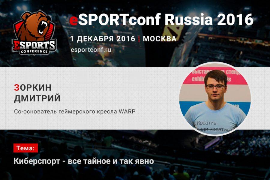 Сооснователь WARP выступит на eSPORTconf Russia 2016