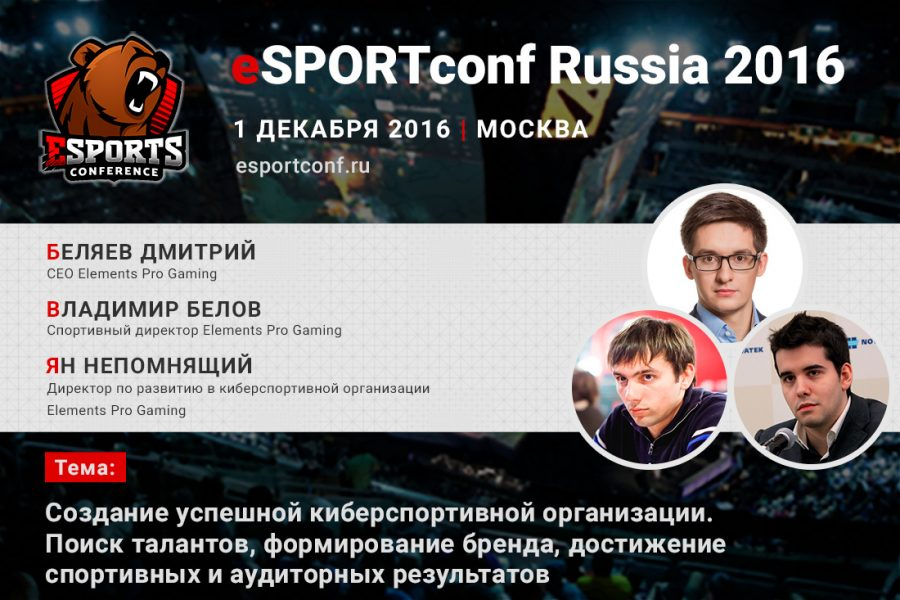 На eSPORTconf Russia выступят представители компании Elements Pro Gaming