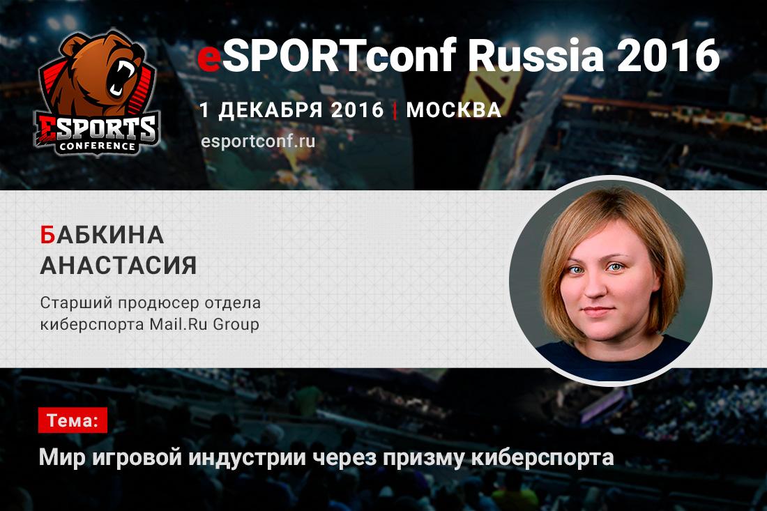 На eSPORTconf Russia выступит Анастасия Бабкина – старший продюсер киберспортивного отдела Mail.ru