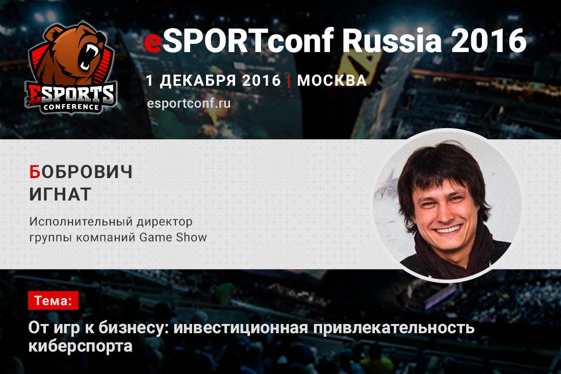 На eSPORTconf Russia 2016 выступит представитель компании Game Show Игнат Бобрович