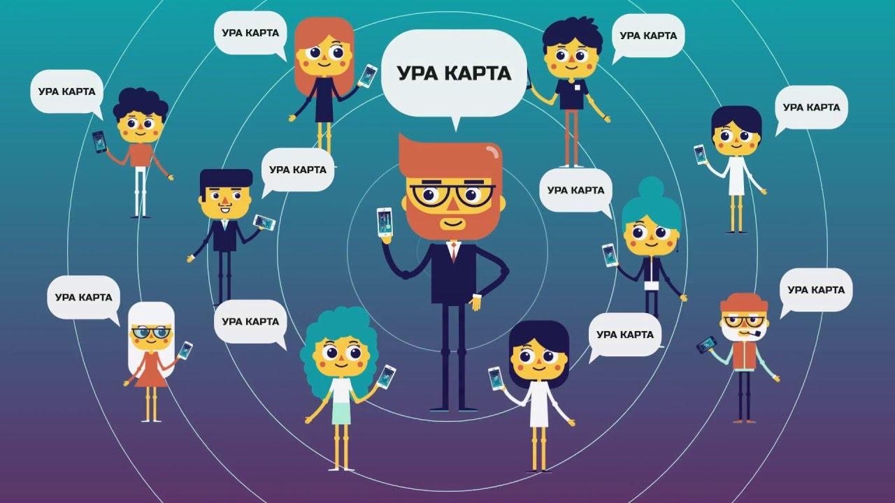 Программа лояльности онлайн – поиск скидок и акций с помощью мобильного приложения «Ура Карта». Два клика – и дисконтная карта в телефоне!