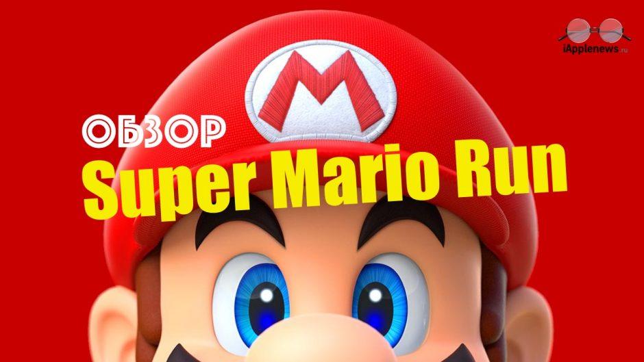 Новое видео на нашем YouTube канале: Обзор игры Super Mario Run