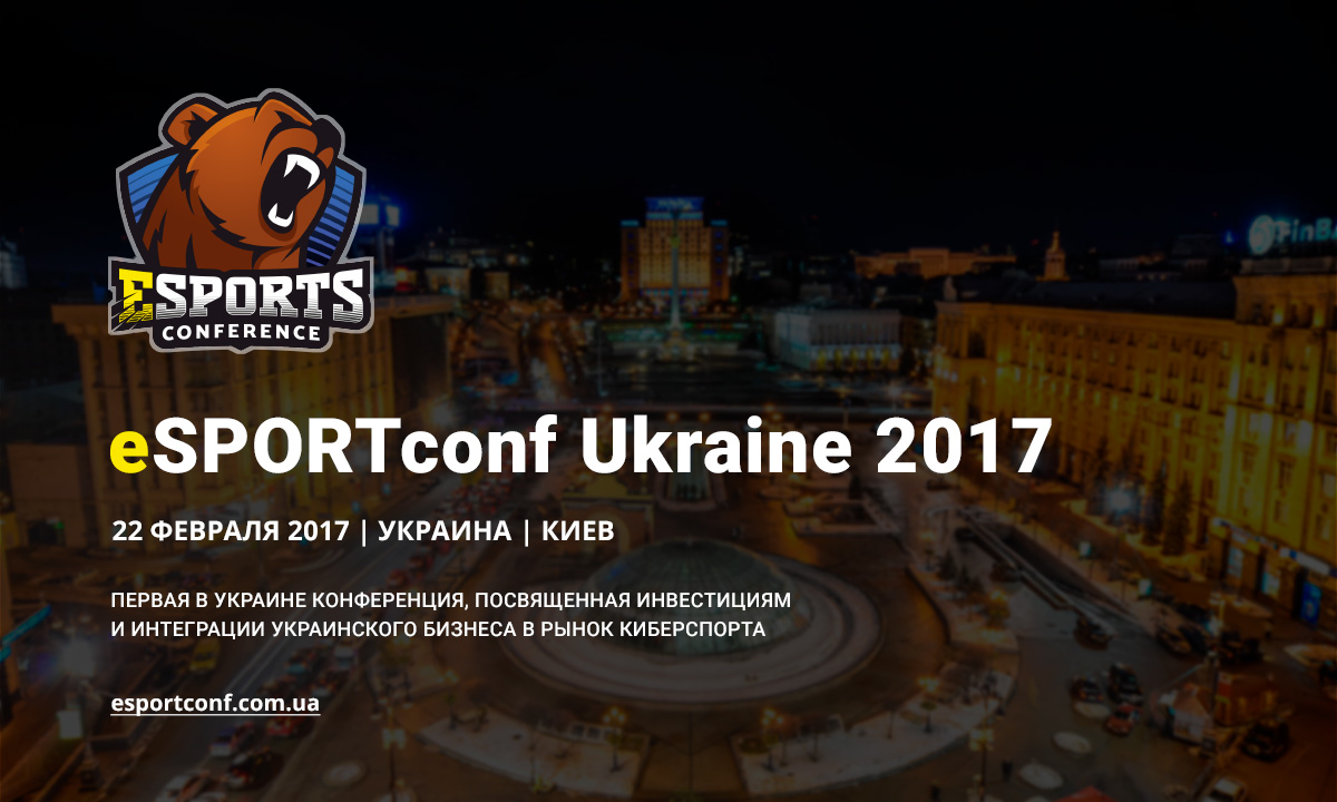 eSPORTconf Ukraine 2017 – первая бизнес-конференция по вопросам киберспорта в Украине