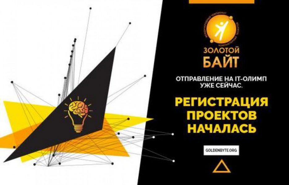 """20 000 usd за идею? В Украине стартовал отбор на """"Золотой Байт-2017""""."""