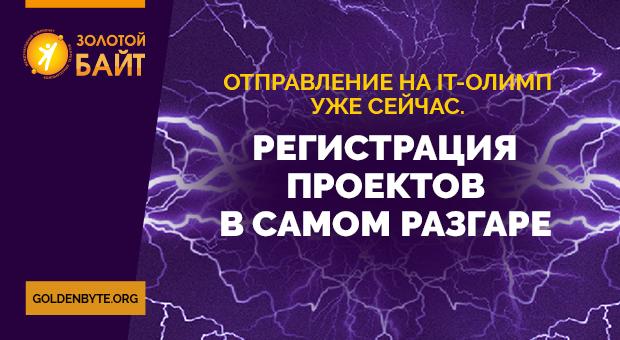 Успей присоединиться к крупнейшему международному ІТ-чемпионату «Золотой Байт». Призовой фонд 20 000 usd !