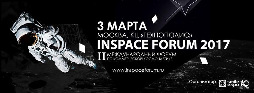 INSPACE FORUM снова соберет ключевых игроков космического рынка