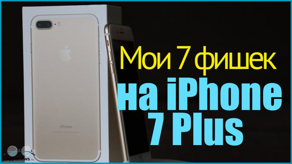 Новое видео на нашем YouTube канале: Мои 7 фишек на iPhone 7 Plus