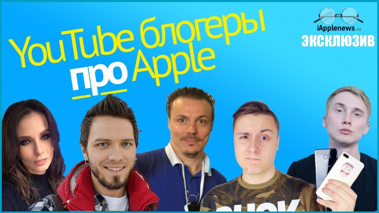 Новое видео на нашем YouTube канале: Ответы YouTube блогеров на 5 вопросов про Apple