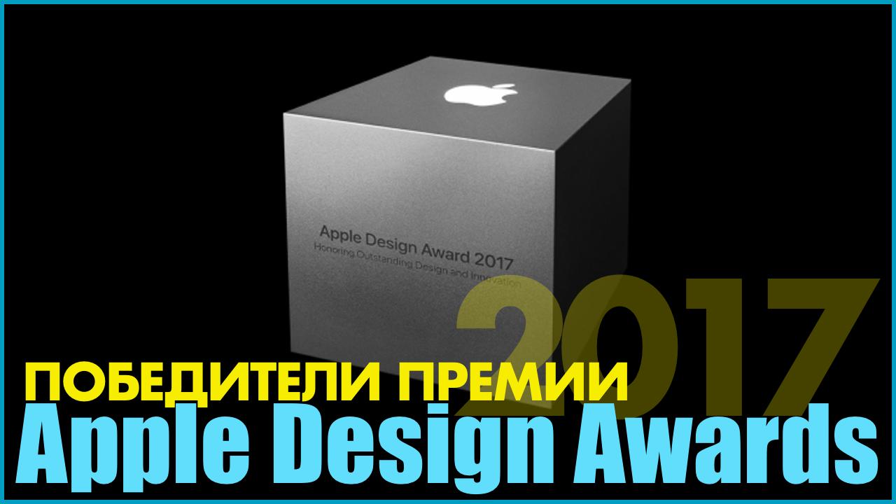 Победители Apple Design Award 2017