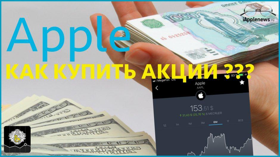 Новое видео на нашем YouTube канале: Как купить акции Apple?