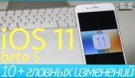 Новое видео на нашем YouTube канале: iOS 11 beta 5