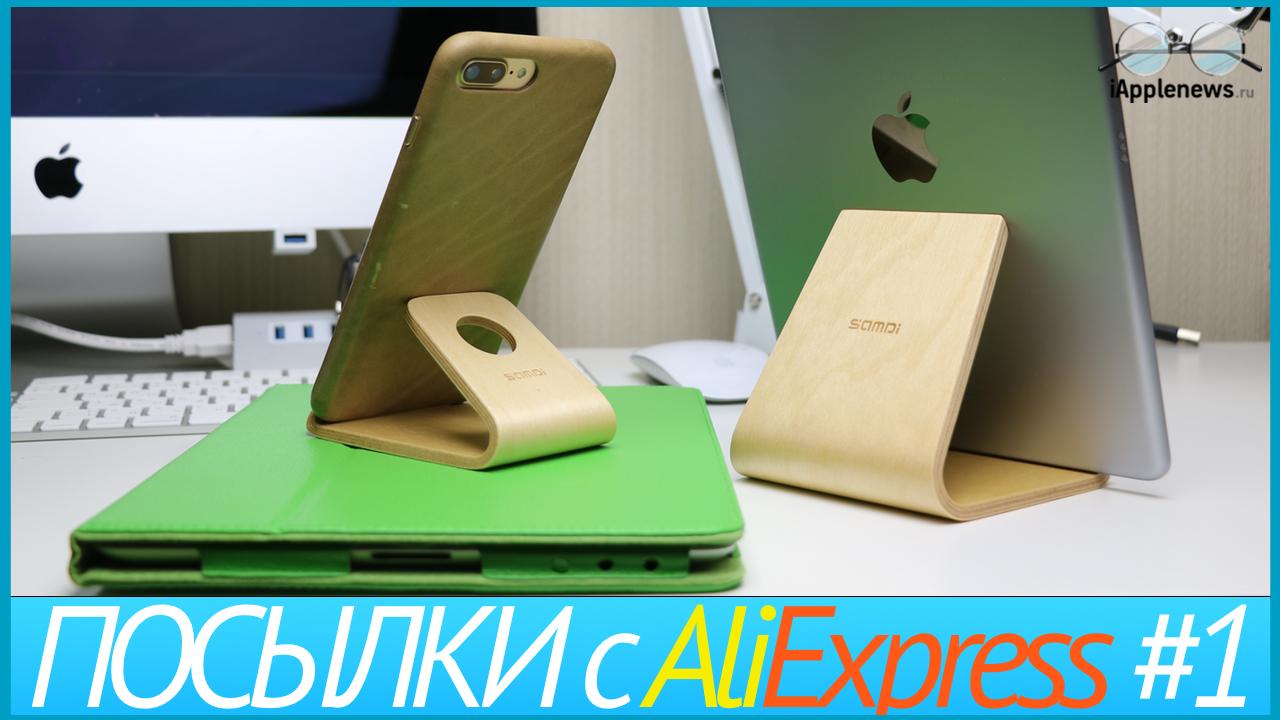 Новое видео на нашем YouTube канале: Посылки с AliExpress #1