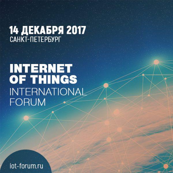 Первый IoT-Forum в Санкт-Петербурге