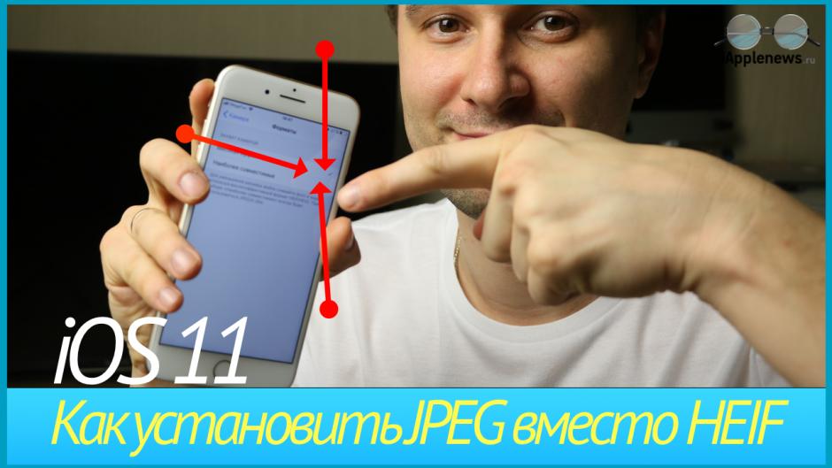 Новое видео на нашем YouTube канале: iOS 11 Как установить jpeg вместо HEIF ?
