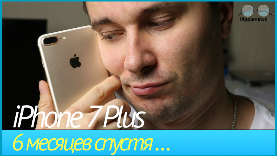 Новое видео на нашем YouTube канале: iPhone 7 Plus спустя 6 месяцев