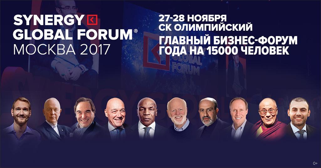 Synergy Global Forum 2017!