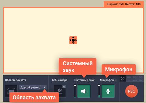 Как записывать звуки на Mac с помощью Movavi Screen Recorder для Mac