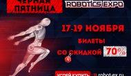 «Чёрная пятница» на Robotics Expo: только три дня билеты на выставку со скидкой 70%!