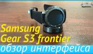 Новое видео на нашем YouTube канале: Samsung gear s3 frontier. Работа с интерфейсом часов