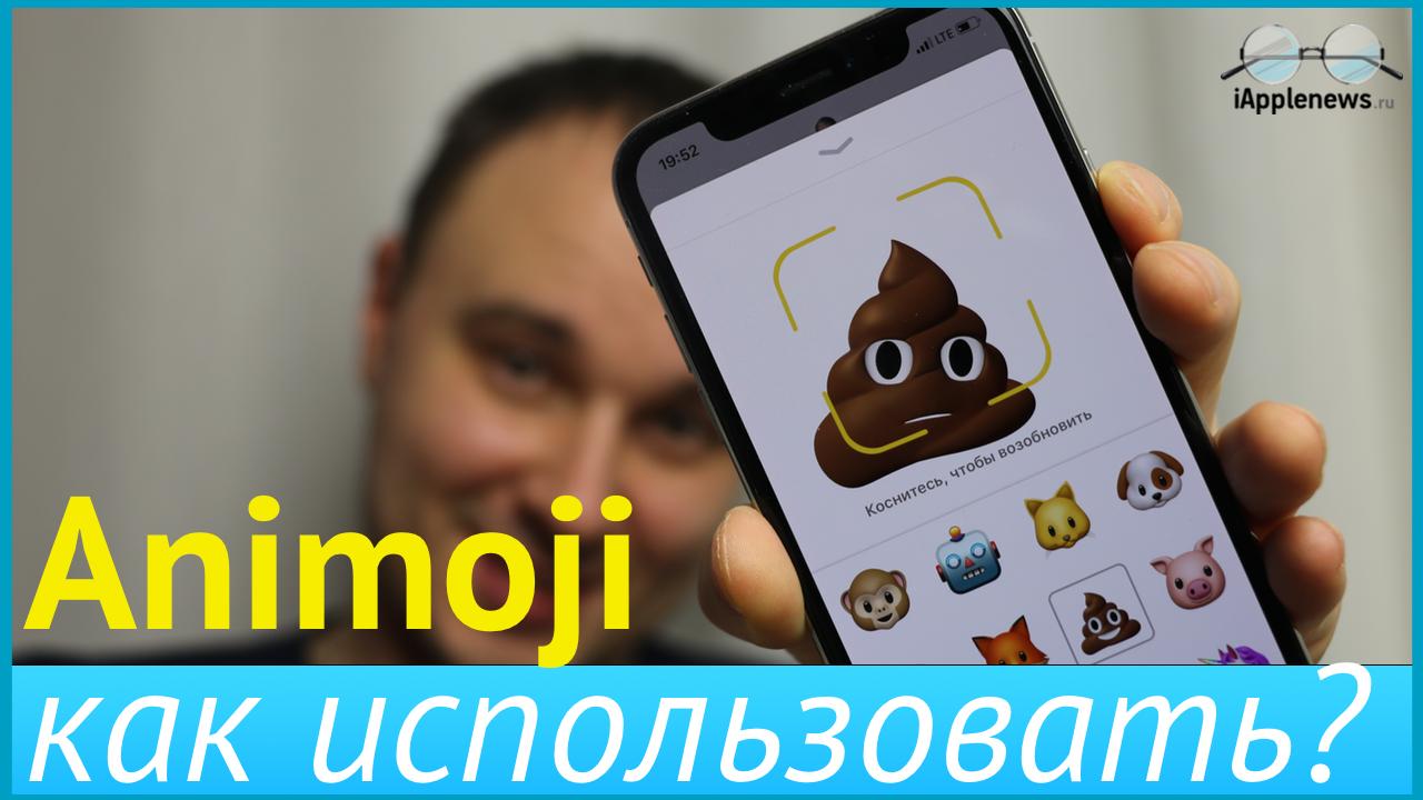 Новое видео на нашем YouTube канале: Как использовать Animoji на iPhone X?