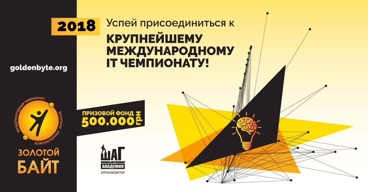 500 000 гривен для талантливой молодежи!