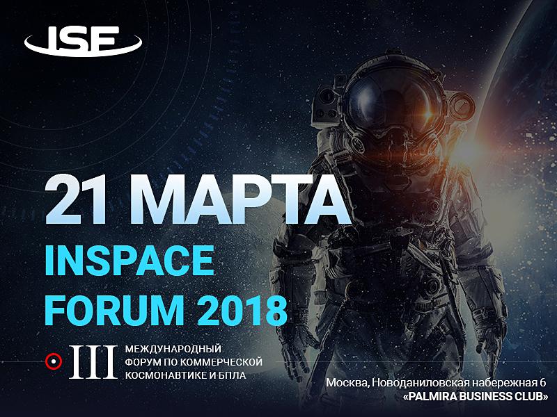 INSPACE FORUM 2018: ключевое событие в индустрии космического бизнеса и БПЛА пройдёт в Москве