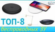8 лучших беспроводных зарядных станций для iPhone X и 8