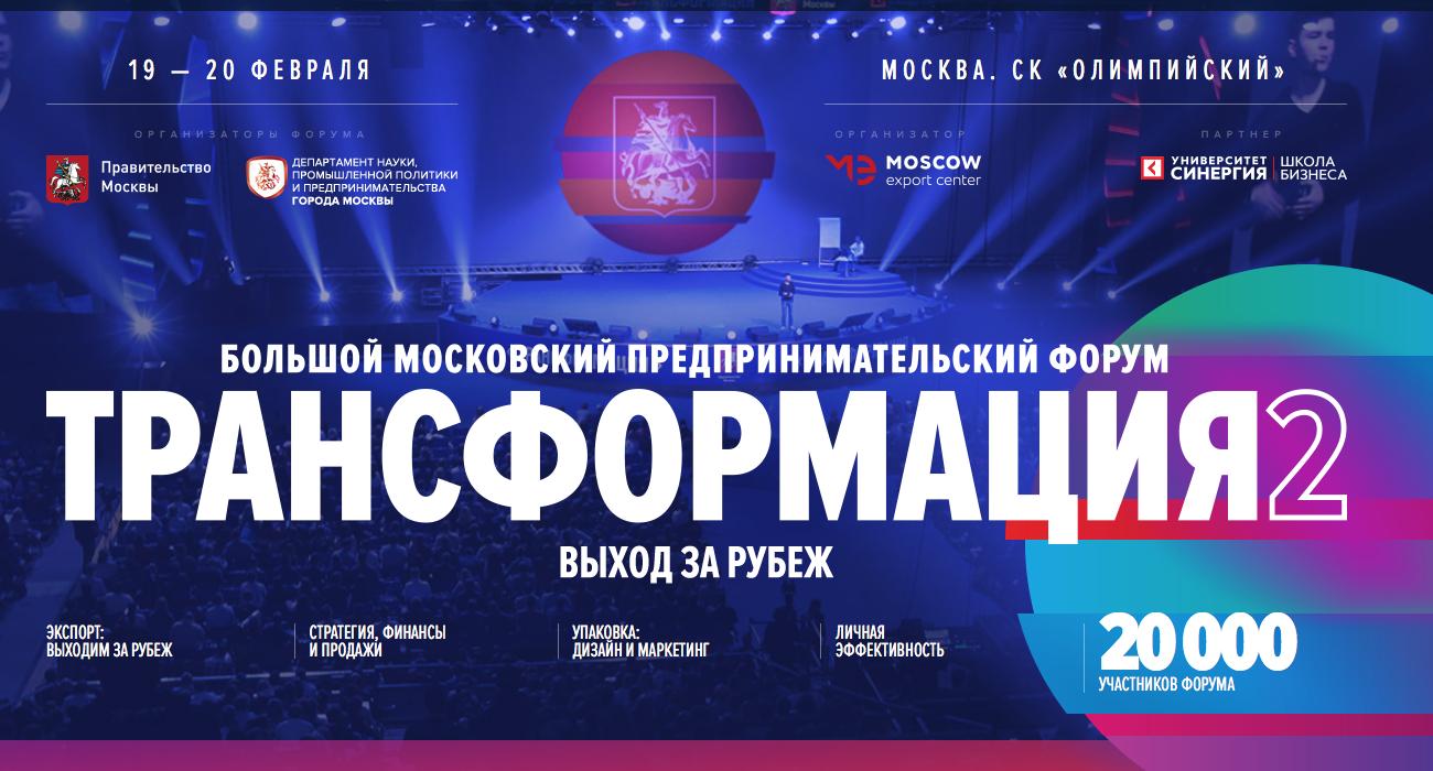 19-20 февраля в Москве пройдет крупнейший форум-интенсив «Трансформация»