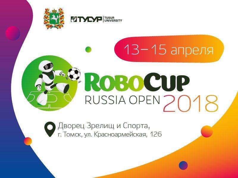 Открытый Российский этап чемпионата RoboCup - Russia Open 2018