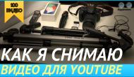 Новое видео на нашем YouTube канале: Как я снимаю видео?